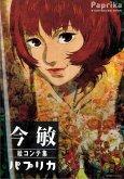 Satoshi Kon Paprika Storyboard Book
