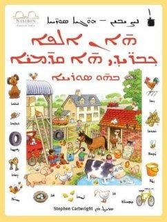 Meine ersten Tausend Wörter Aramäisch. An alfo xabray i a qamoye bu suryoyo