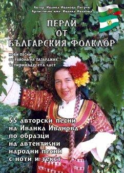 """""""Перли от българския фолклор"""""""