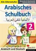 Arabisches Schulbuch / Band 2 (eBook, PDF)