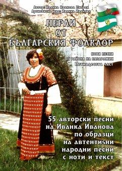 """Перли от българския фолклор"" Perli ot balgarsskija folklor"