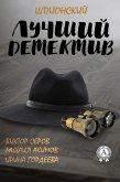 The Best Spy Detective (eBook, ePUB)