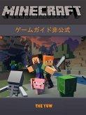 Minecraft 游戏指南非官方 (eBook, ePUB)