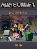 Minecraft ゲームガイド非公式 (eBook, ePUB)