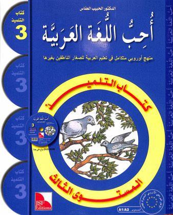 Ich liebe Arabisch 3. Lesebuch