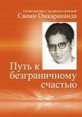 Auf Russisch: Wege zur vollkommenen Freude (eBook, ePUB)