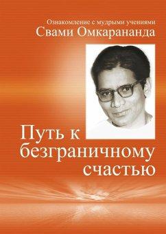 Auf Russisch: Wege zur vollkommenen Freude (eBook, ePUB) - Omkarananda, Swami