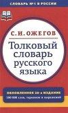 Tolkovyj slovar' russkogo jazyka