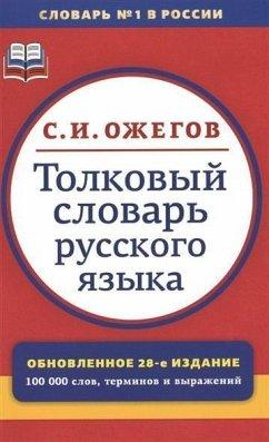 Tolkovyj slovar' russkogo jazyka - Ozhegov, Sergej