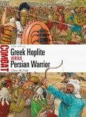 Greek Hoplite vs Persian Warrior (eBook, ePUB)