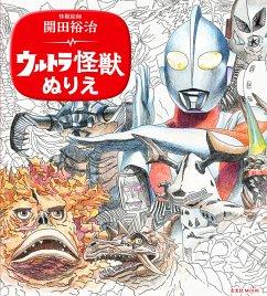 Yuji Kaida Coloring Ultra Monster