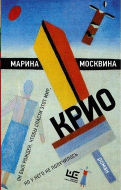Krio - Moskvina, Marina