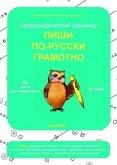 Orfograficheskiy trenazher: pischi po-russki gramotno