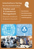 Berufsschulwörterbuch für Medien- und E-Commerce Management