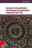 Russland in den politischen Vorstellungen der griechischen Kulturwelt 1645-1725