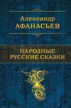 Narodnye russkie skazki - Afanasjew, Alexander N.