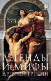 Legends and Myths of Ancient Greece (eBook, ePUB)