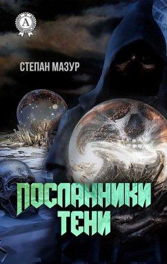 Shadow Messengers (eBook, ePUB)