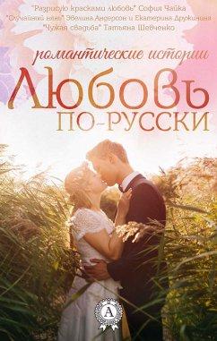 Love in Russian (eBook, ePUB)