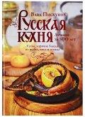 Russkaja kuhnja 2. Luchshee za 500 let. Kniga vtoraja. Supy, gorjachie bljuda iz ryby, mjasa i pticy