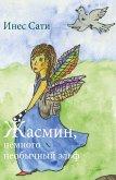 Yasmin, a special fairy (eBook, ePUB)