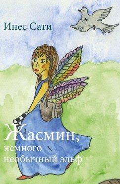 Yasmin, a special fairy (eBook, ePUB) - Sahti, Ines