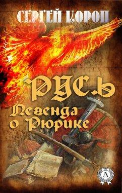 RUSSIAN LEGEND OF RYURIK (eBook, ePUB)