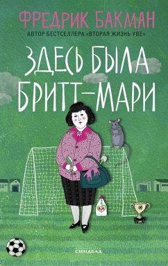 Britt-Marie Var Har (eBook, ePUB)
