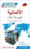 ASSiMiL Deutsch ohne Mühe heute für Arabischsprecher