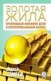 Gold vein Turning your favorite business into a super-profitable business (eBook, ePUB)