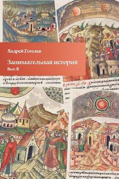 Занимательная история, вып. 6 (eBook, ePUB) - Гоголев, Андрей