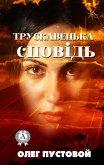 Truskavets confession (eBook, ePUB)