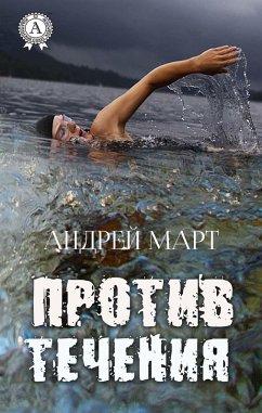 Against the stream (eBook, ePUB)