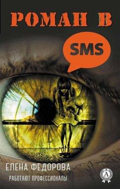 Novel in SMS (eBook, ePUB)