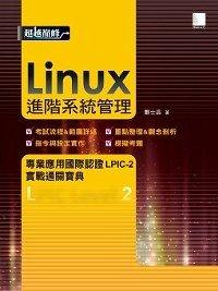 Linux??????????????LPIC-2?????? (eBook, PDF)