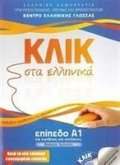 Klik sta Ellinika A1 - Book and audio download - Click on Greek A1