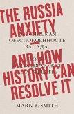 The Russia Anxiety (eBook, ePUB)