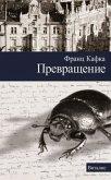 Die Verwandlung, russische Ausgabe