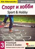 Sport & Hobby - Freizeitspaß drinnen & draußen