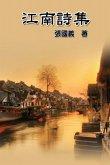 Poetry of Jiang Nan (eBook, ePUB)