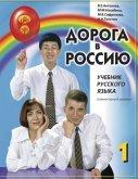 Der Weg nach Russland A1. Kursbuch + MP3-CD