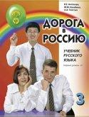 Der Weg nach Russland B1.2. Kursbuch + MP3-CD