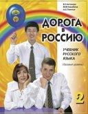Der Weg nach Russland A2. Kursbuch + MP3-CD