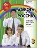 Der Weg nach Russland B1.1. Kursbuch + MP3-CD