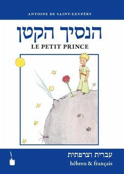 Der kleine Prinz. Ha-asikh haqatan / Le Petit Prince - Saint-Exupéry, Antoine de