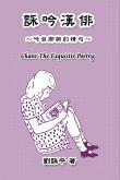 Chant The Exquisite Poetry (eBook, ePUB)