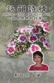 The Heartfelt Rhyme by Liu Yung Ping (eBook, ePUB)