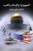 Zionism, Islam and the West (eBook, ePUB)
