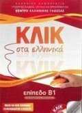 Klik sta Ellinika B1 - Book and 2 CDs - Click on Greek B1