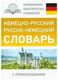 Nemecko-russkij i russko-nemeckij slovar' s proiznosheniem